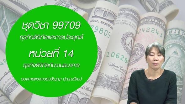 99709 หน่วยที่ 14 ธุรกิจดิจิทัลกับงานธนาคาร