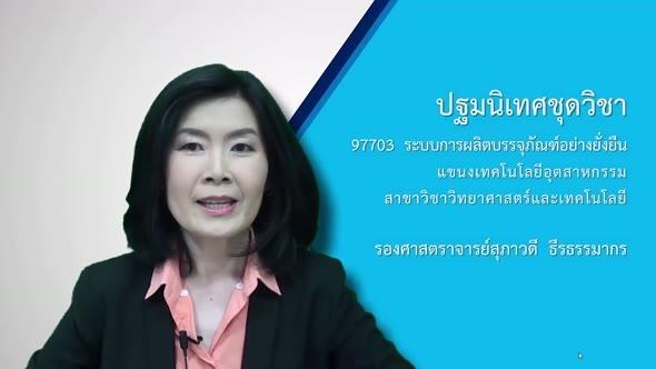 97703 ปฐมนิเทศชุดวิชา