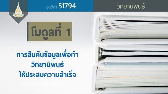 51794 โมดูล 1 การทำวิทยานิพนธ์ให้ประสบความสำเร็จ
