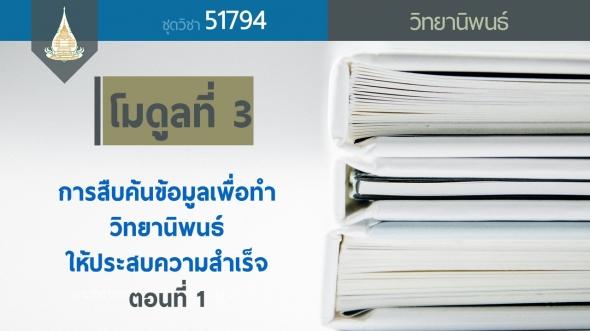 51794 โมดูล 3 การสืบค้นข้อมูลเพื่อทำวิทยานิพนธ์ให้ประสบความสำเร็จ ตอนที่ 1