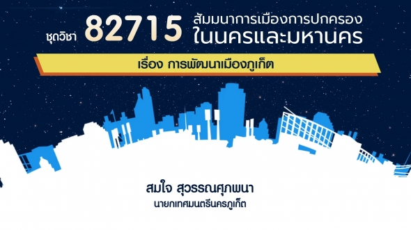 82715 เรื่องการพัฒนาเมืองภูเก็ต