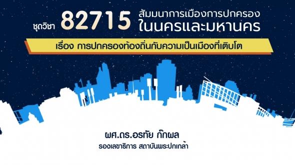 82715 เรื่องการปกครองท้องถิ่นกับความเป็นเมืองที่เติบโต