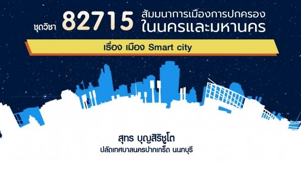 82715 เรื่องเมือง Smart City