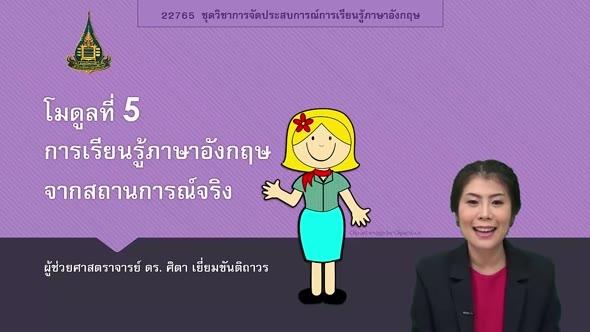 22765 โมดูล 5 การเรียนรู้ภาษาอังกฤษจากสถานการณ์จริง