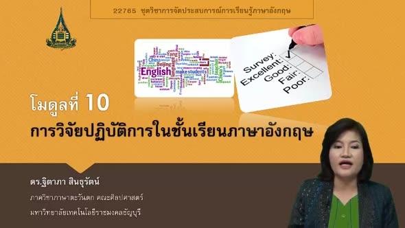 22765 โมดูล 10 การวิจัยปฏิบัติการในชั้นเรียนภาษาอังกฤษ