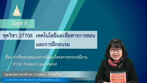 27706 โมดูล 8 การฝึกอบรมแบบการพัฒนาโครงการจากกรณีงาน (PCW : Project Case Work)