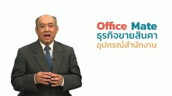 32316 โมดูล 3.2 กรณีศึกษา รูปแบบ e-Commerce แบบ B2B ของ Office Mate