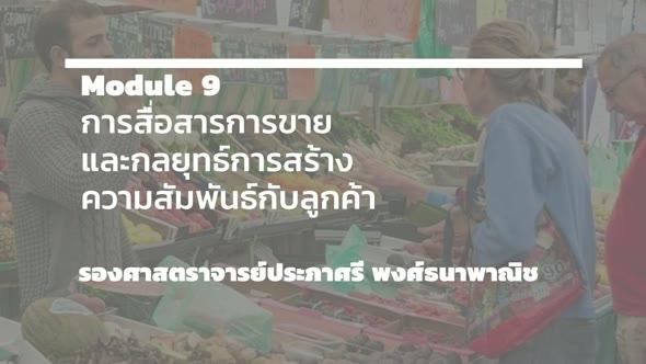 32316 โมดูล 9.1 การสื่อสารการขายและองค์ประกอบของกระบวนการสือสาร