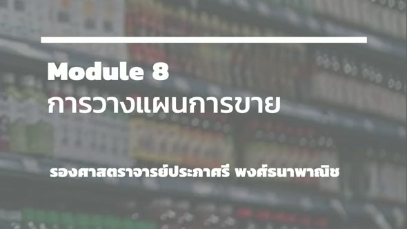 32316 โมดูล 8.1 การพยากรณ์การขาย