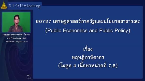 60727 โมดูลที่ 4 ทฤษฎีภาษีอากร (เนื้อหาหน่วยที่ 7)
