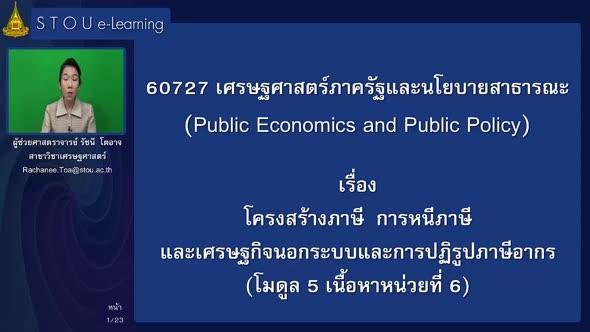 60727 โมดูลที่ 5 โครงสร้างภาษี การหนีภาษี และเศรษฐกิจนอกระบบและการปฏิรูปภาษีอากร (เนื้อหาหน่วยที่ 6)