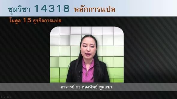 14318 โมดูล 15 ธุรกิจการแปล