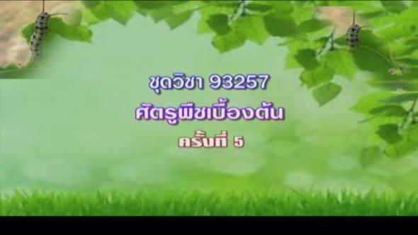 93257 ศัตรูพืชเบื้องต้น รายการที่ 9