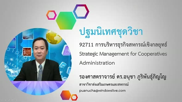 92711 ปฐมนิเทศชุดวิชาการบริหารธุรกิจสหกรณ์เชิงกลยุทธ์