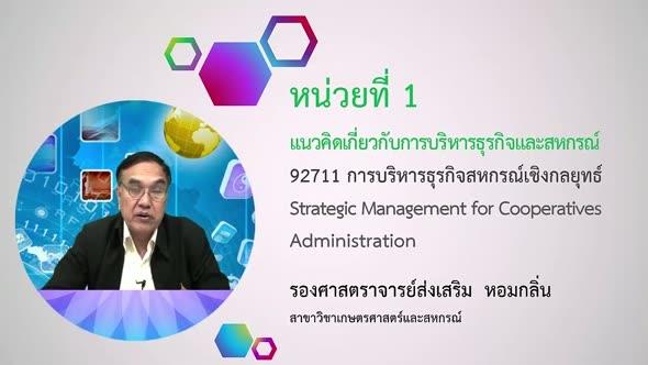 92711 หน่วยที่ 1 แนวคิดเกี่ยวกับการบริหารธุรกิจและสหกรณ์