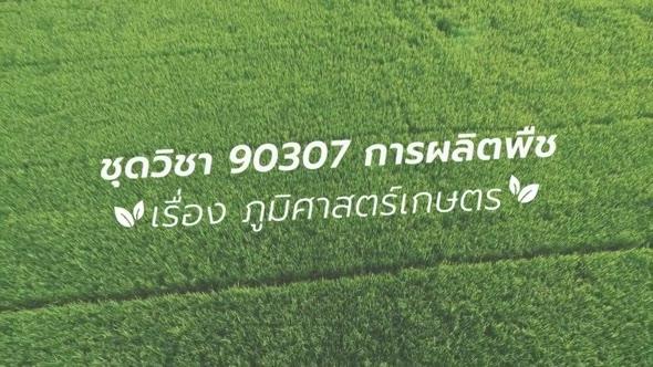 90307 ภูมิศาสตร์เกษตร รายการโทรทัศน์เพื่อการศึกษาประกอบชุดวิชา 90307 การผลิตพืช