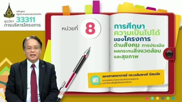 33311 หน่วยที่ 8 การศึกษาความเป็นไปได้ของโครงการด้านสังคม