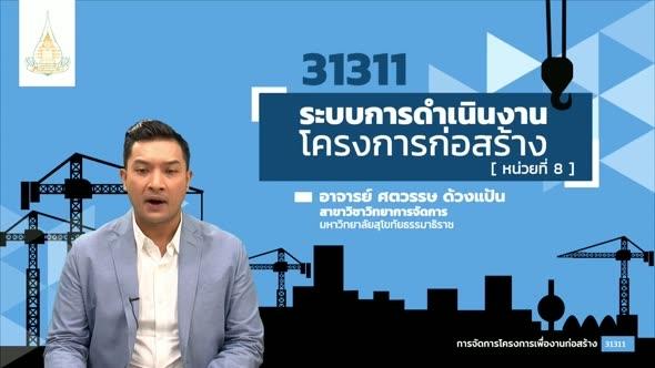 31311 หน่วยที่ 8 ระบบการดำเนินงานโครงการก่อสร้าง