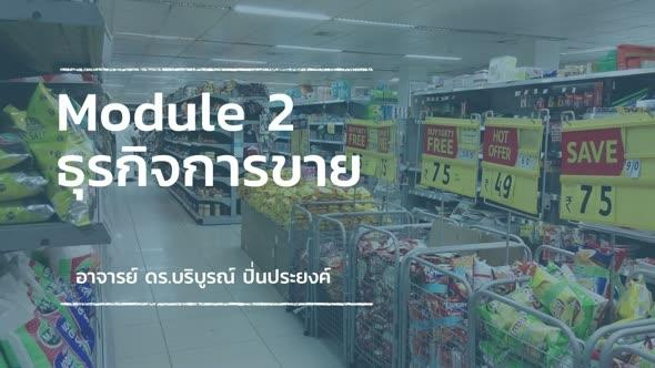 32316 โมดูล 2.1 วิวัฒนาการขาย (Evolution of Sales)