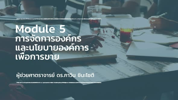 32316 โมดูล 5.1 นโยบายกลยุทธ์และโครงสร้างองค์กรเพื่อการขาย
