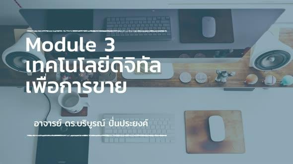 32316 โมดูล 3.1 วิวัฒนาการเทคโนโลยีดิจิทัล