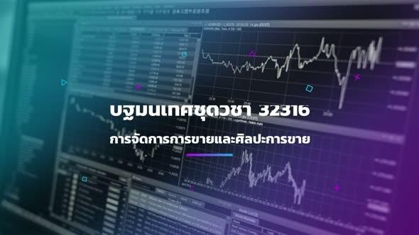 32316 ปฐมนิเทศชุดวิชา