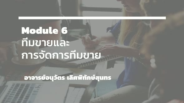 โมดูล 6.1 บทบาท หน้าที่และคุณสมบัติของพนักงานขาย