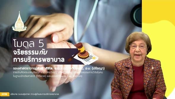 51718 โมดูล 5 จริยธรรมกับการบริการพยาบาล