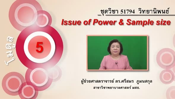 51794 โมดูล 5 Issue of Power & Sample size